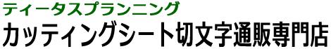 カッティングシート切文字通販専門店「ティータスプランニング」